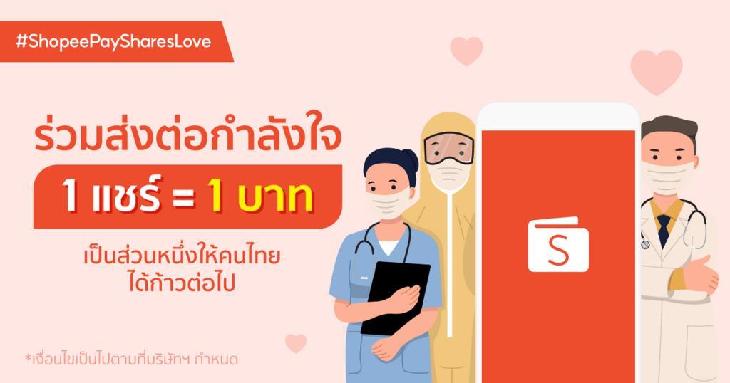 'ShopeePay Shares Love'