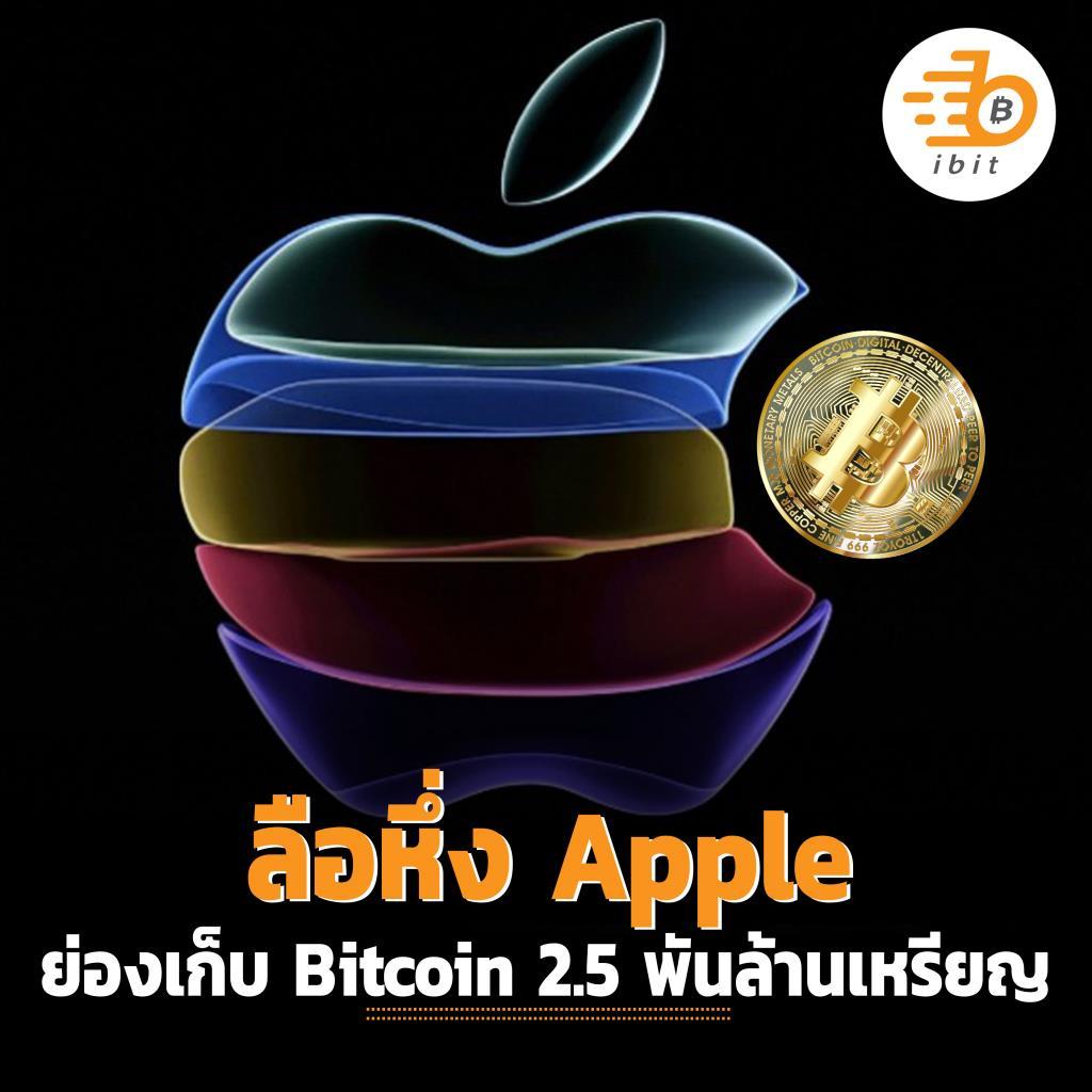 ลือหึ่ง Apple ย่องเก็บ Bitcoin 2.5 พันล้านเหรียญ