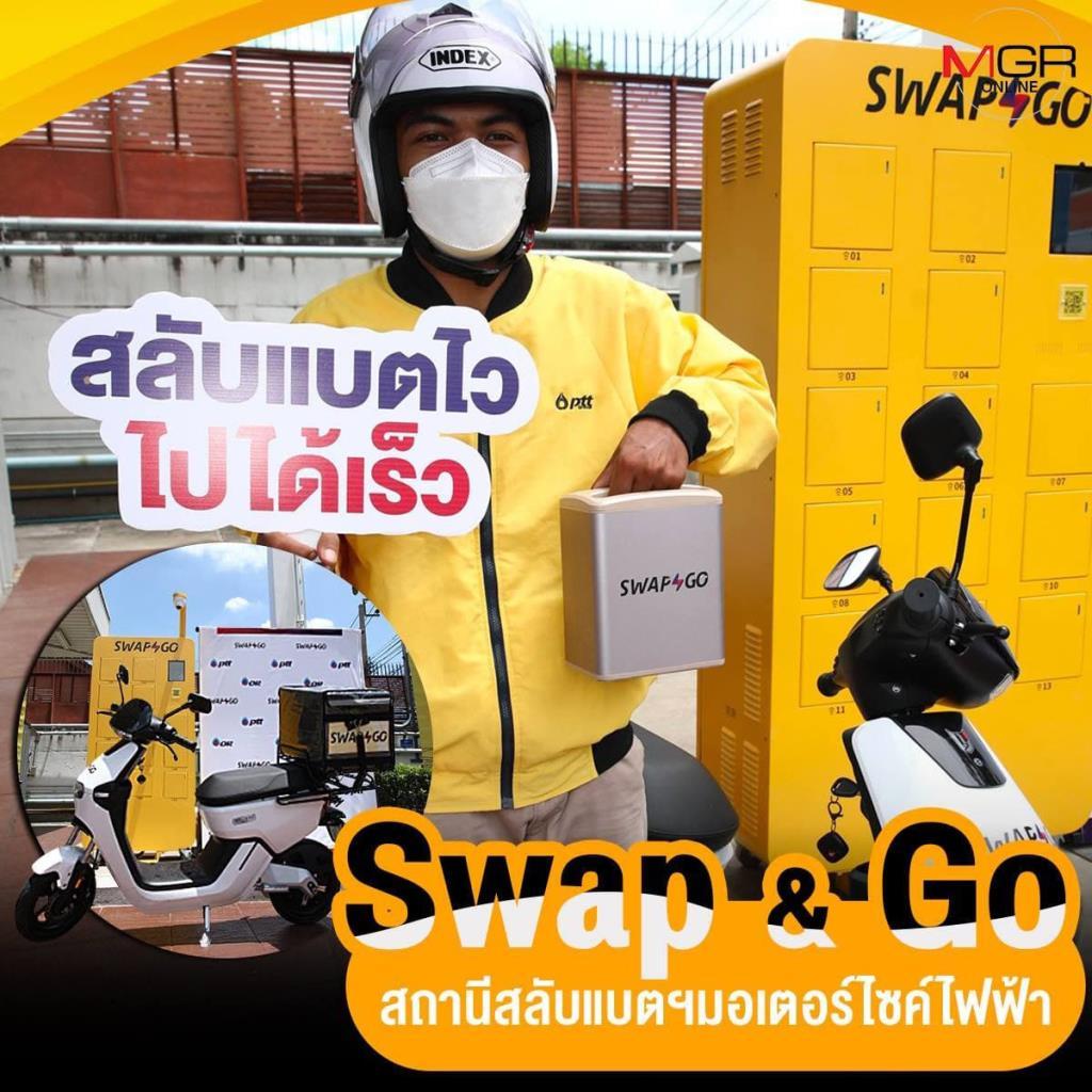 ไปต่อไม่ต้องรอชาร์จ Swap & Go สถานีสลับแบตฯมอเตอร์ไซค์ไฟฟ้า