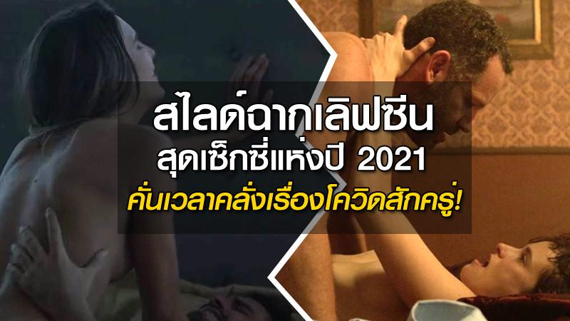 สไลด์ฉากเลิฟซีนสุดเซ็กซี่แห่งปี 2021 คั่นเวลาคลั่งเรื่องโควิดสักครู่!