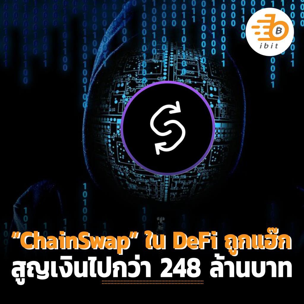 """ChainSwap"" ใน DeFi ถูกแฮ๊ก สูญเงินไปกว่า 248 ล้านบาท"