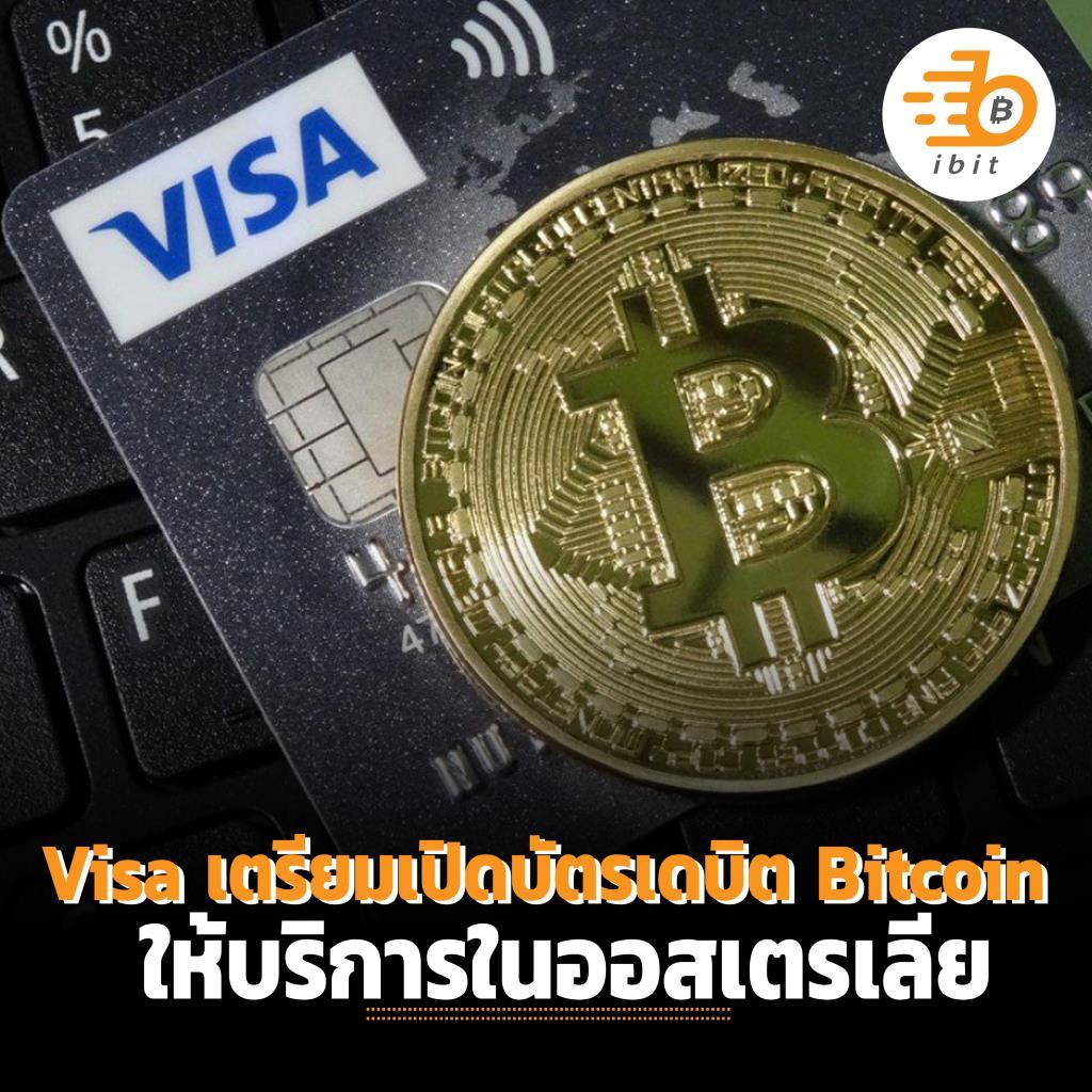 Visa เตรียมเปิดบัตรเดบิต Bitcoin ให้บริการในออสเตรเลีย