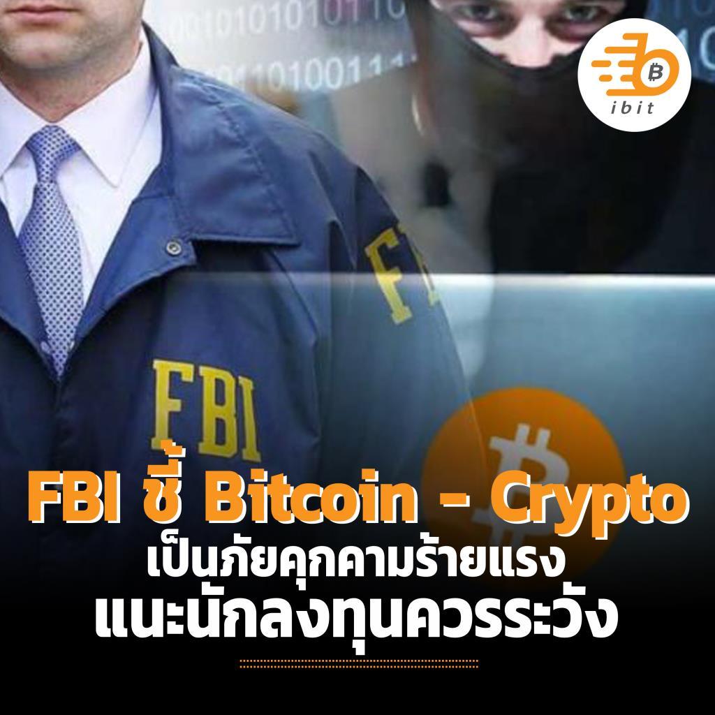 FBI ชี้ Bitcoin - Crypto เป็นภัยคุกคามร้ายแรง แนะนักลงทุนควรระวัง