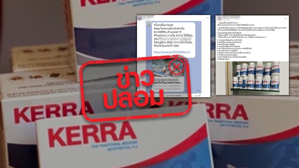 ข่าวปลอม! ผลิตภัณฑ์สมุนไพรเคอร่า (Kerra) รักษาโรคโควิด-19