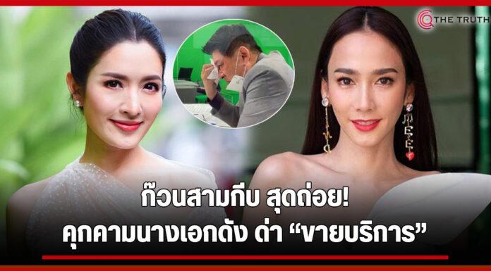 """เชื้อร้ายสังคมไทย! """"แอฟ-อั้ม"""" ถูกคุกคามหนัก บังคับ Call out """"อดีตรองอธิการ มธ."""" ผิดหวัง คนรุ่นใหม่ไม่แยกแยะ"""