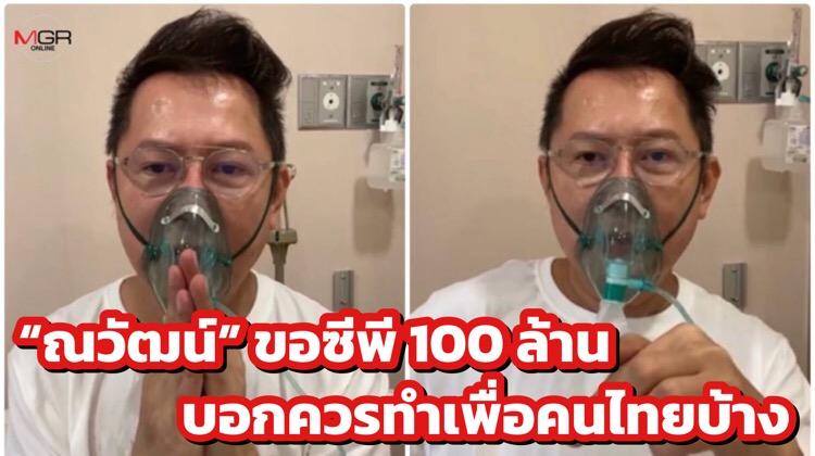 """""""ณวัฒน์"""" หายใจยังเหนื่อย แต่ไม่วายแขวะซีพี จี้ให้บริจาคเข้าโครงการตนเอง 100 ล้าน อ้างเพื่อคนไทย"""