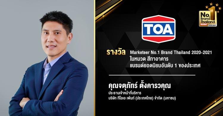 """TOA คว้ารางวัล """"No.1 Brand Thailand 2020-2021"""" แบรนด์สีทาอาคารยอดนิยม ที่ครองใจผู้บริโภคติดต่อกันเป็นปีที่ 9"""