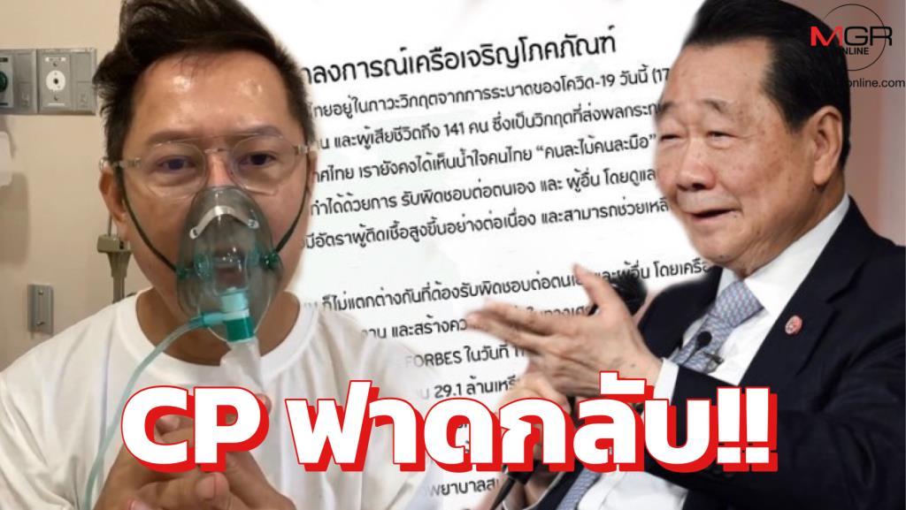 """""""เจ้าสัว"""" ฟาด """"ณวัฒน์"""" กลับ! บริจาคช่วยโควิดไปแล้วกว่าพันล้าน ถึงโครงการต่าง แต่เป้าหมายคือช่วยคนไทย"""