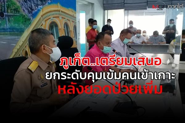 """ภูเก็ตเสนอยกระดับคุมเข้มคนเข้าเกาะ หลังพบติดเชื้อสูงขึ้นส่วนใหญ่เดินทางมาจากนอกพื้นที่ ขณะ""""Phuket Sandbox"""" พบแล้ว 15 คน"""