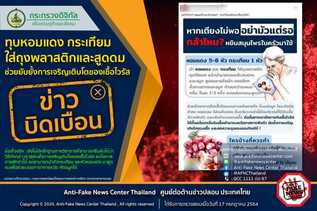 ข่าวบิดเบือน! ทุบหอมแดง กระเทียม ใส่ถุงพลาสติกและสูดดม ช่วยยับยั้งการเจริญเติบโตของเชื้อไวรัส