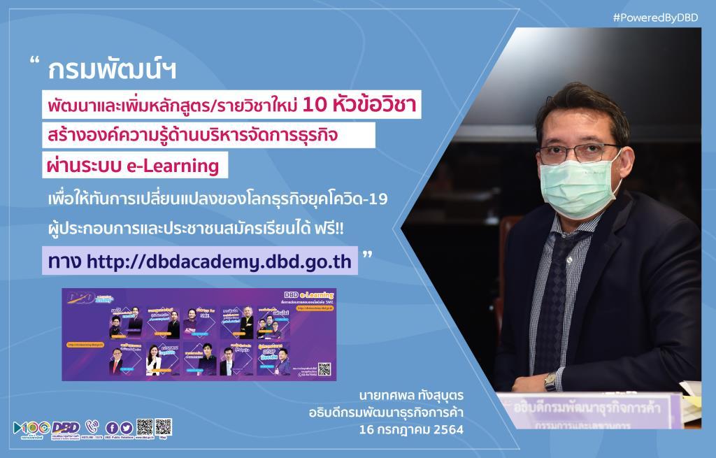 กรมพัฒน์ฯ ปรับหลักสูตร e-Learning ให้ทันการเปลี่ยนแปลงโลกธุรกิจ..ยุคโควิด-19..