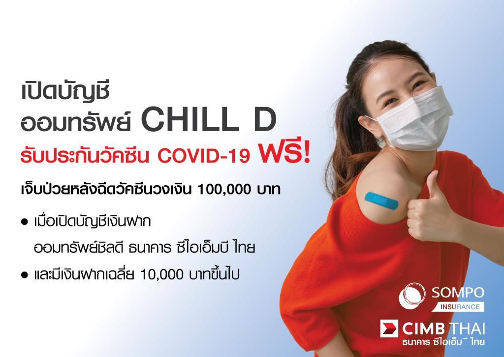ซีไอเอ็มบี ไทยจัดเปิดบัญชีออมทรัพย์ Chill Dรับประกันวัคซีน Covid-19 ฟรี