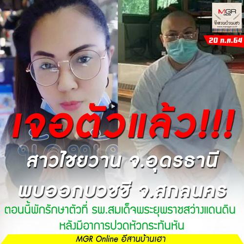 เจอแล้วสาวไชยวานหายตัวหนีบวชชีอยู่สกลนคร ล่าสุดป่วยปวดหัวต้องหามส่งโรงพยาบาล