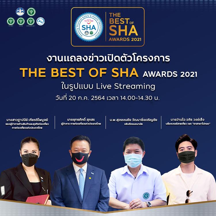 """ททท.จัดโปรเจกต์ """"The Best of SHA Awards 2021"""" ต่อยอดมาตรฐาน SHA  เปิดโอกาสให้นักท่องเที่ยวร่วมประเมินความพึงพอใจ"""