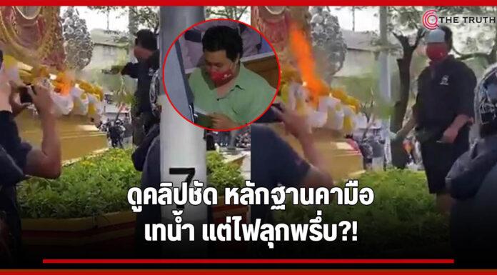 """ภาพ เหตุการณ์ราดน้้ำอะไรสักอย่างติดไฟ ของ """"หนุ่มฟู้ดแพนด้า"""" ขอบคุณภาพจาก เพจเฟซบุ๊ก THE TRUTH"""