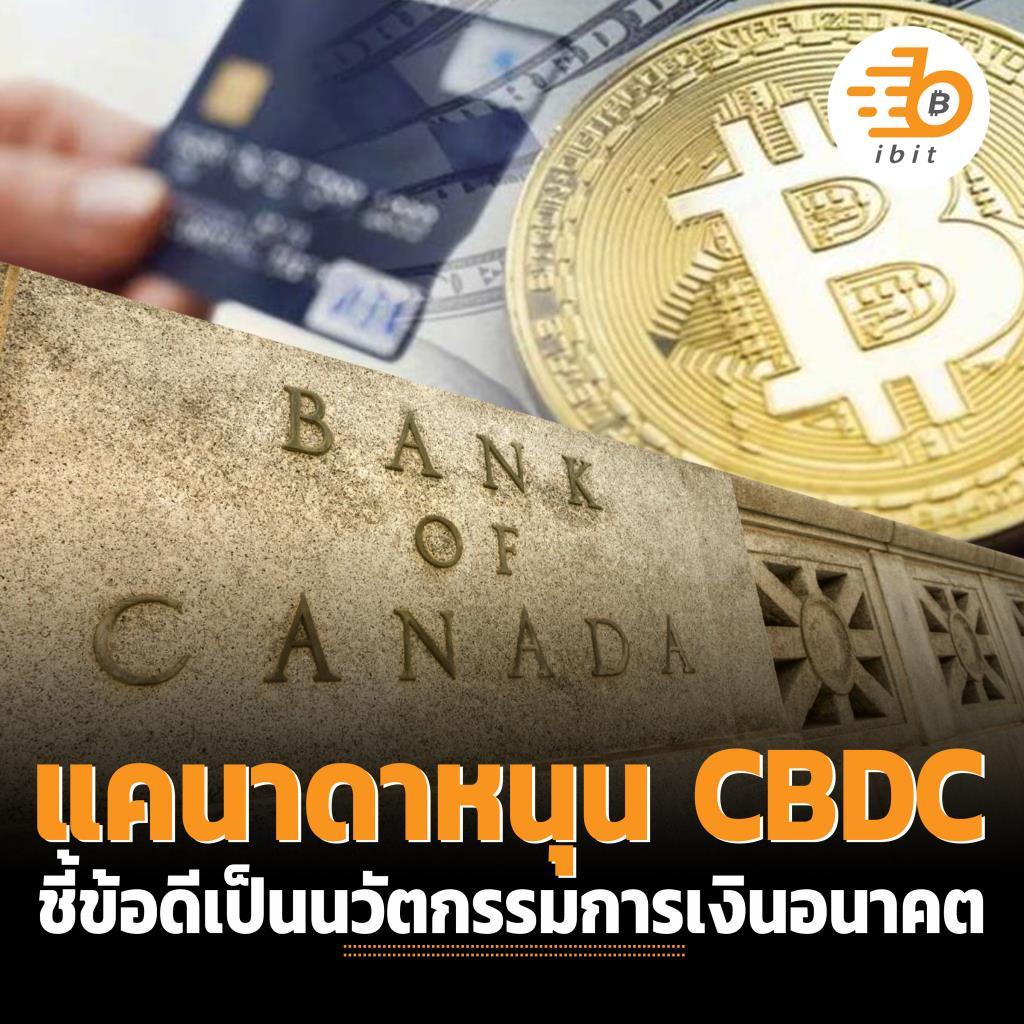 แคนาดาหนุน CBDC ชี้ข้อดีเป็นนวัตกรรมการเงินอนาคต
