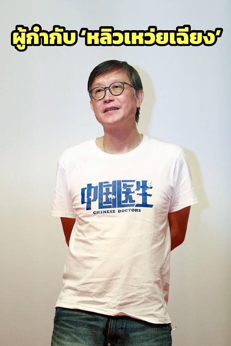 หลิวเหว่ยเฉียง ผู้กำกับชาวฮ่องกงเจ้าของผลงานภาพยนตร์จีนเรื่อง Chinese Doctors (แฟ้มภาพจาก เว่ยป๋อ)
