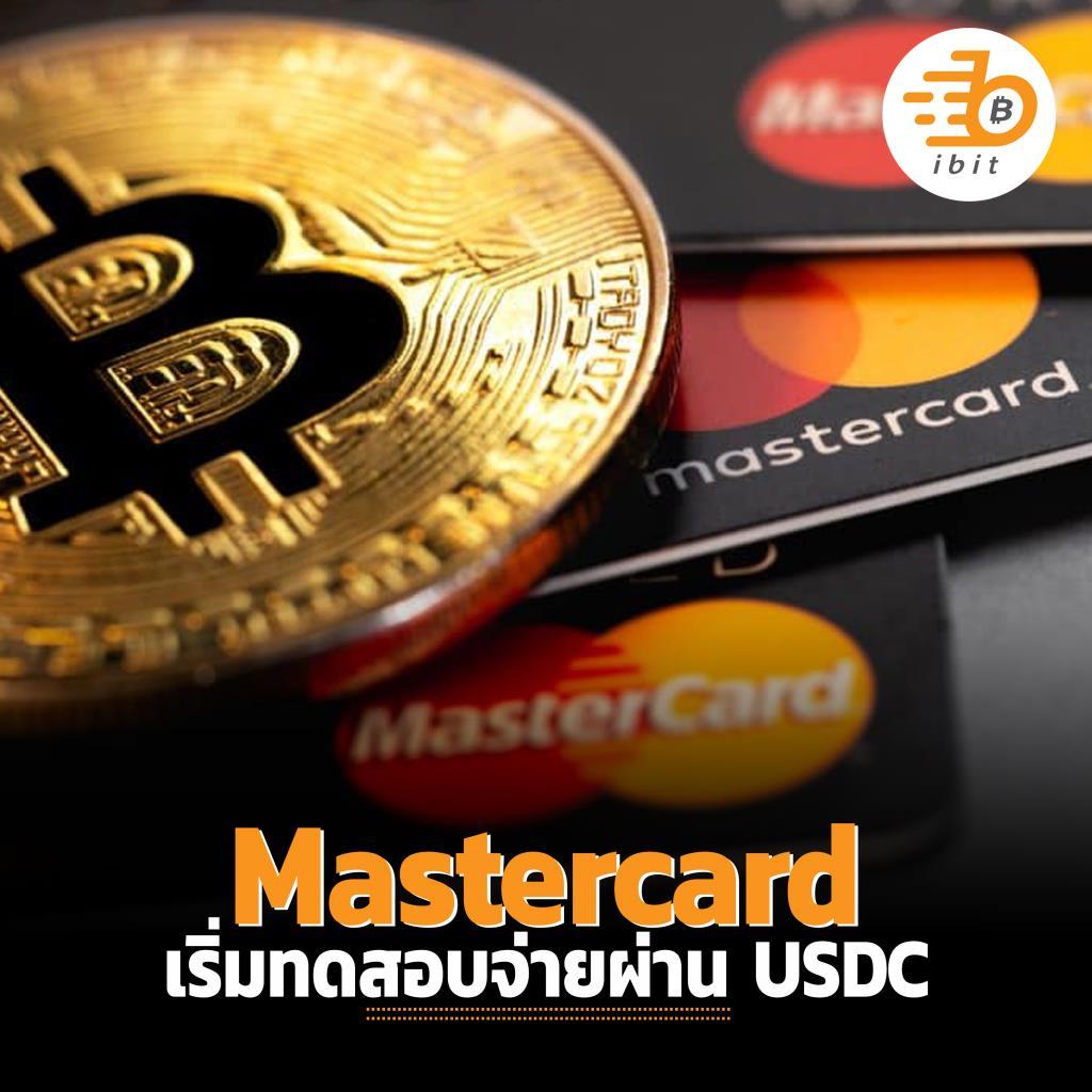 Mastercard เริ่มทดสอบจ่ายผ่าน USDC