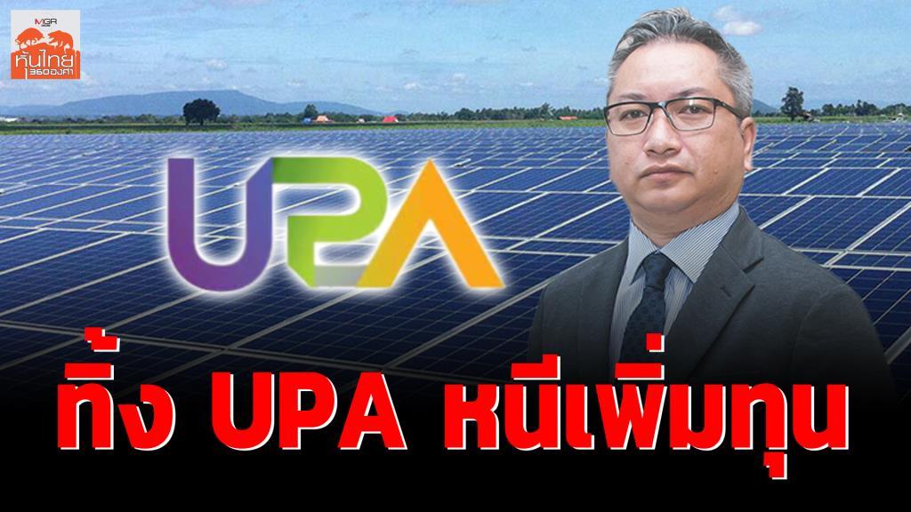 ทิ้ง UPA หนีเพิ่มทุน / สุนันท์ ศรีจันทรา