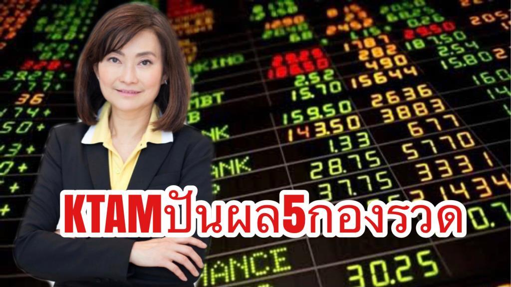 KTAM ประกาศจ่ายปันผล 5 กองทุนหุ้น-ตราสารหนี้-อสังหาฯ
