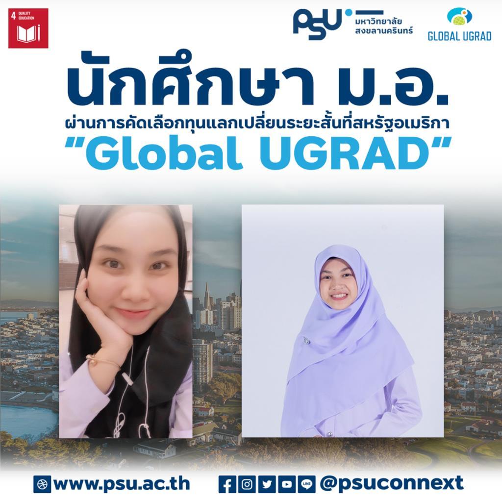 """2 นักศึกษา ม.อ. ผ่านการคัดเลือกทุนแลกเปลี่ยนระยะสั้นที่สหรัฐอเมริกา """"Global UGRAD"""""""