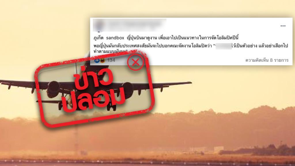 ข่าวปลอม! ญี่ปุ่นบินมาดูงานภูเก็ต sandbox ที่ประเทศไทย เพื่อเอาไปเป็นแนวทางในการจัดโอลิมปิคปีนี้