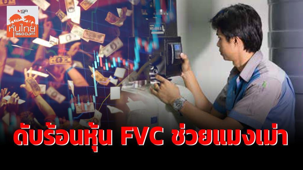 ดับร้อนหุ้น FVC ช่วยแมงเม่า / สุนันท์ ศรีจันทรา