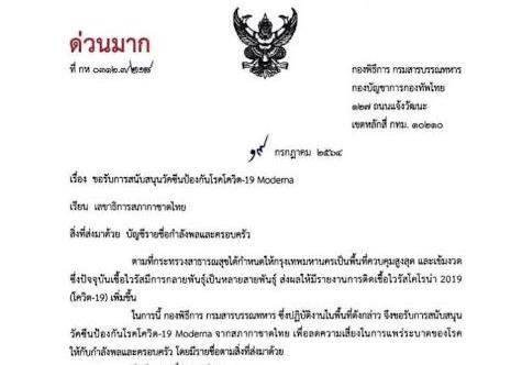 กองทัพไทย ฟันวินัยผอ.กองฯขอโมเดอน่าสภากาชาด หลังสอบแล้วทำโดยพลการ