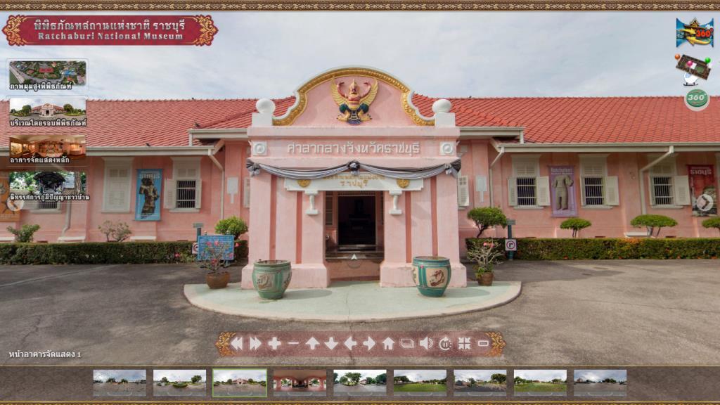 พิพิธภัณฑสถานแห่งชาติ ราชบุรี จ.ราชบุรี