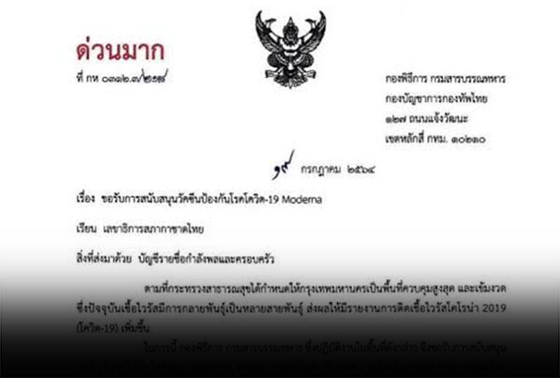 """""""กองทัพไทย"""" สั่งฟันวินัย ผอ.กองฯ คนเซ็นขอโมเดอร์นา รับเอกสารจริงแต่ทำโดยพลการ"""