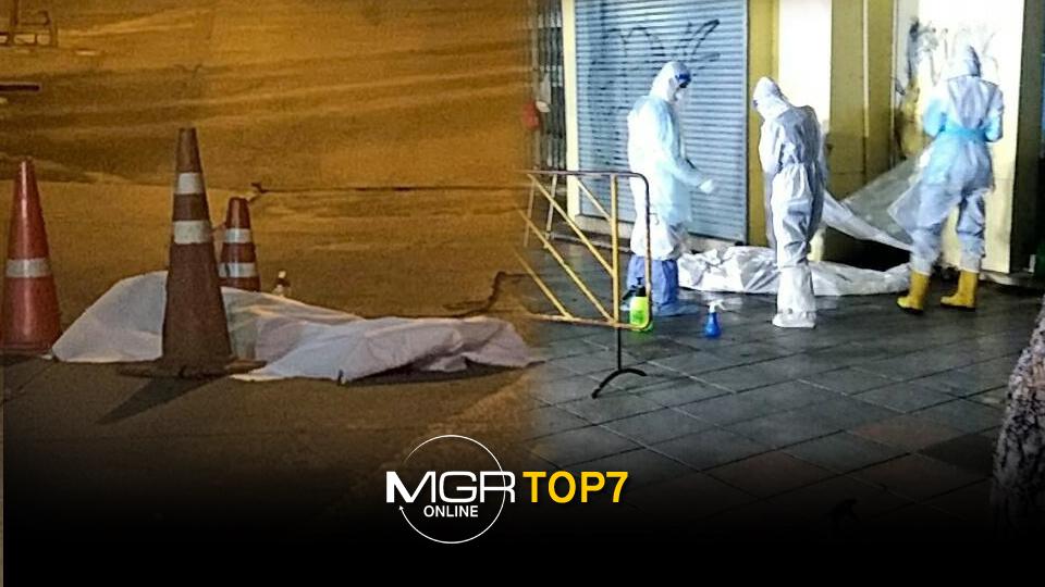 #MGRTOP7 : บ้านเมืองถึงยุคศพบนถนน | mRNA วัคซีนเทพจะมาไทย | ณวัฒน์เปิดศึกหมอปิยะเวท