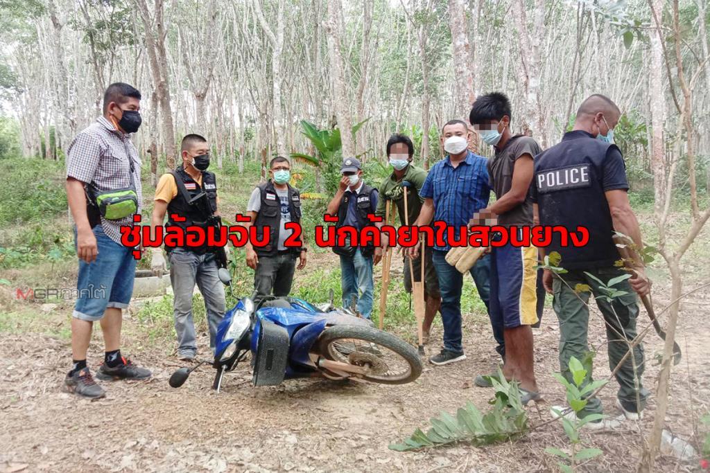 นาทีล้อมจับนักวิ่งยาเสพติดมารับสินค้าซุกกลางป่าสวนยาง ยึดยาบ้ากว่า 2 หมื่นเม็ด
