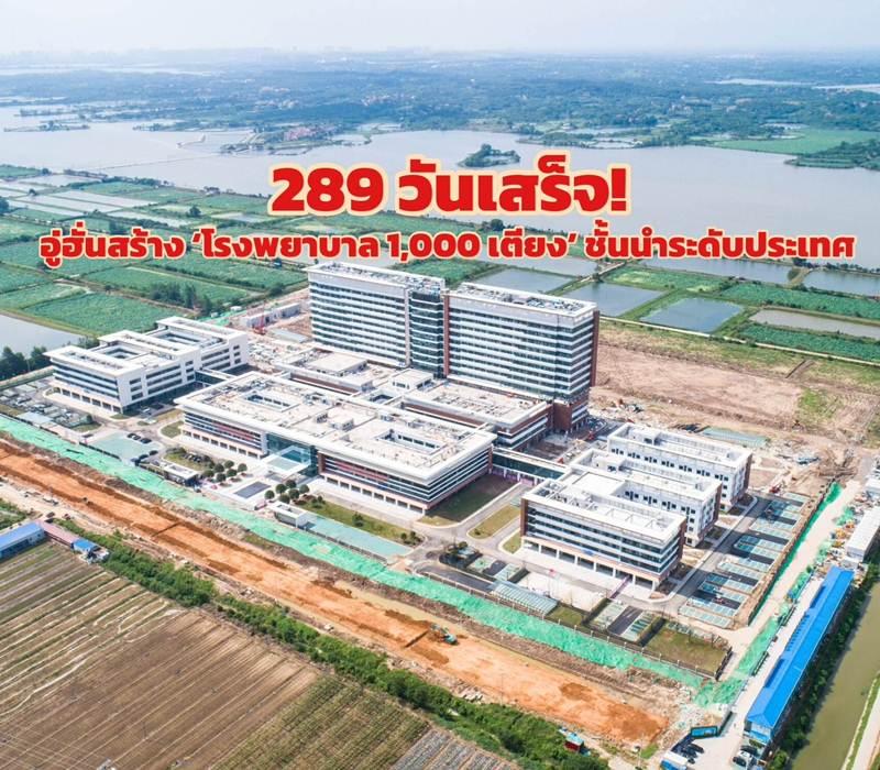 (ชมคลิป) 289 วันเสร็จ! อู่ฮั่นสร้าง 'โรงพยาบาล 1,000 เตียง' ชั้นนำระดับประเทศ
