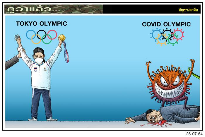 สองโอลิมปิก