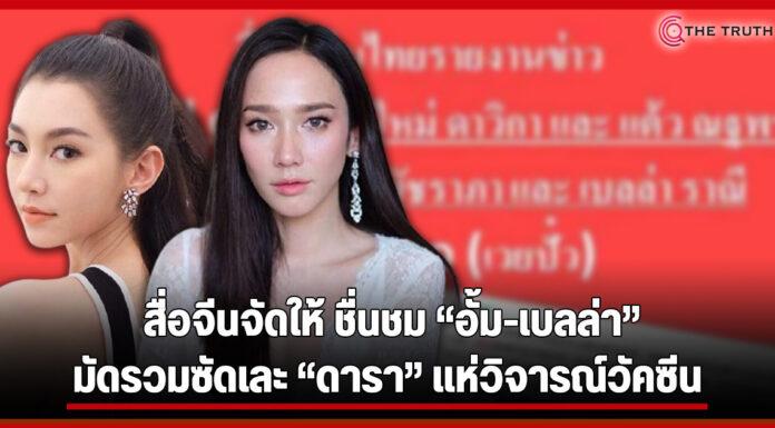"""ได้ใจ! สื่อจีนชม """"อั้ม - เบลล่า"""" ไล่แบนดาราบางกลุ่ม """"นานา"""" โดนโต้เจ็บแสบ """"คอลเอาต์"""" เหยื่อการเมือง?"""