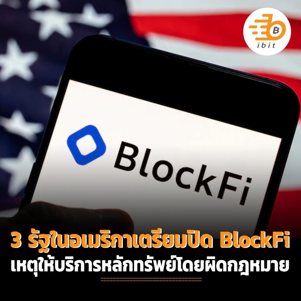 3 รัฐในอเมริกาเตรียมปิด  BlockFi เหตุให้บริการหลักทรัพย์โดยผิดกฎหมาย