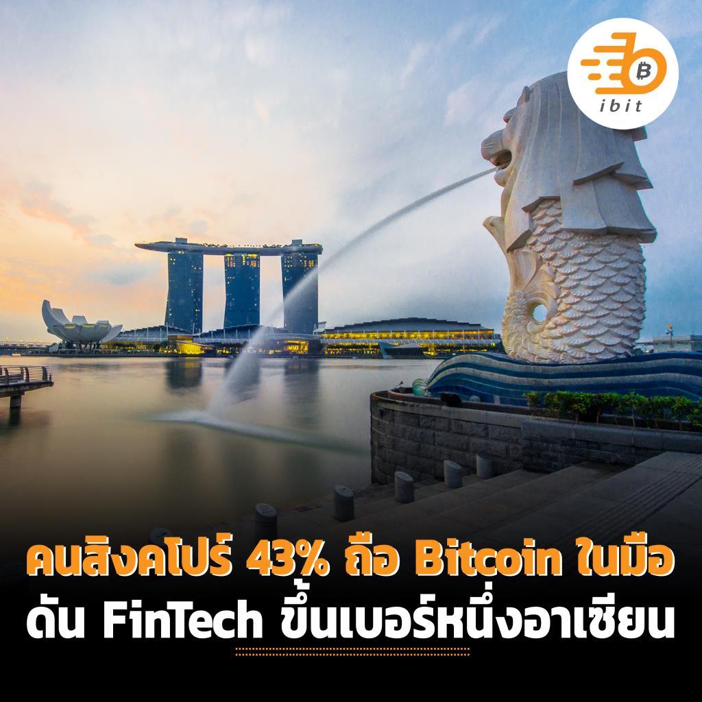 คนสิงคโปร์ 43% ถือ bitcoin ในมือ ดัน FinTech เบอร์หนึ่งในอาเซียน