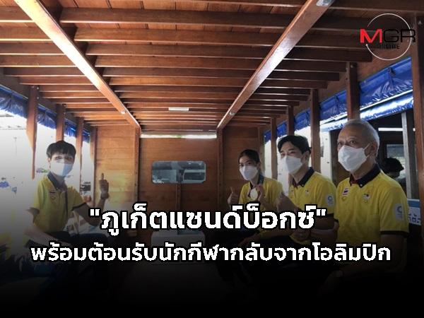 รมต.ท่องเที่ยวฯเผย นักกีฬาโอลิมปิกไทย กลับประเทศผ่านภูเก็ตแซนด์บ็อกซ์ ได้พักผ่อนหลังการแข่งขัน
