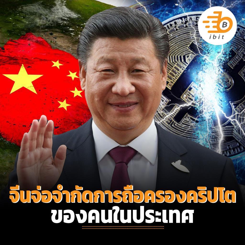 จีนจ่อจำกัดการถือครองคริปโตของคนในประเทศ