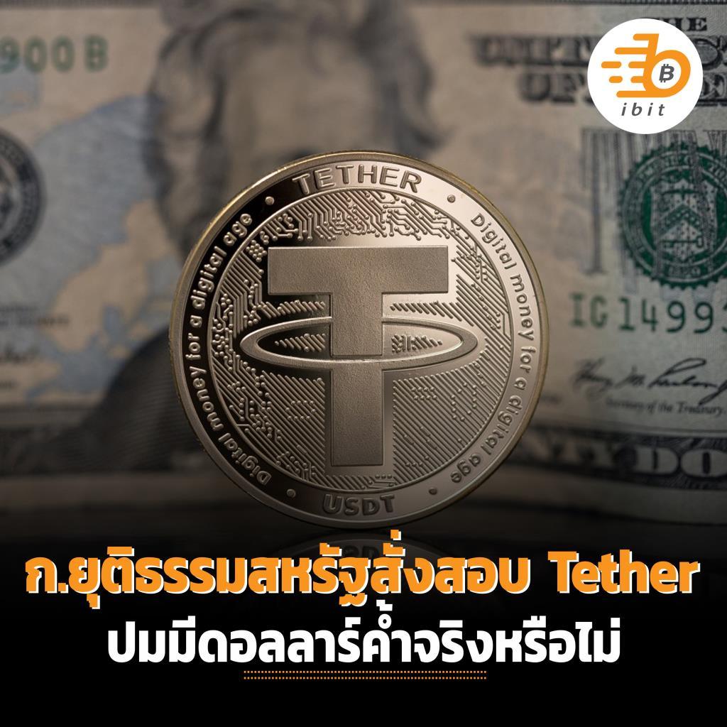 ก.ยุติธรรมสหรัฐ สั่งสอบ Tether ปมมีดอลลาร์ค้ำจริงหรือไม่
