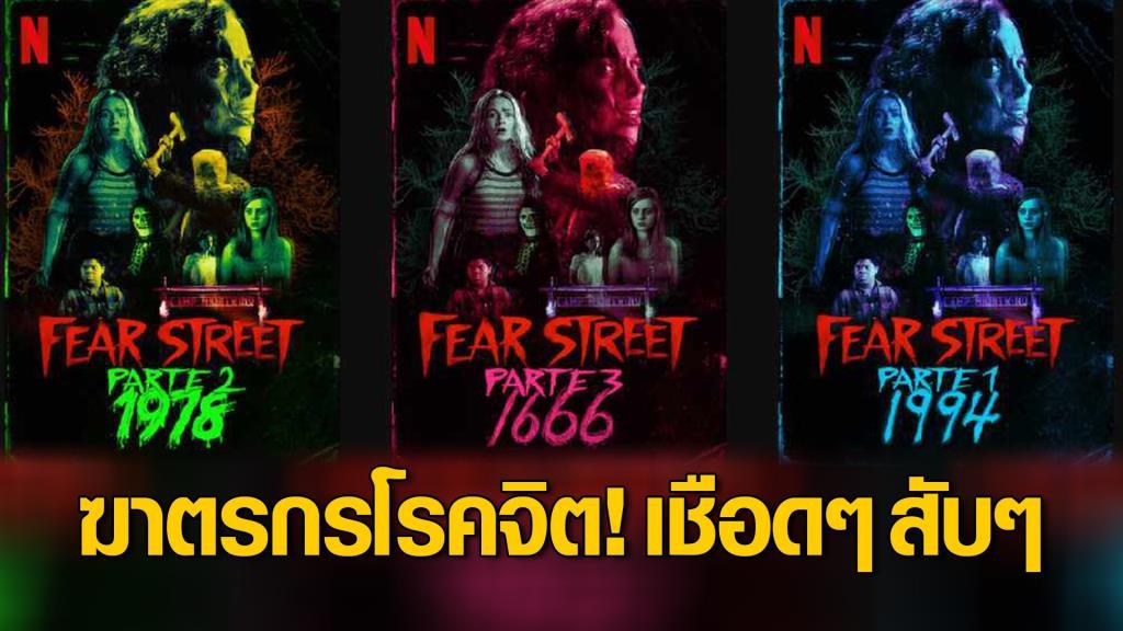 "Review : ""Fear Street Trilogy"" รีเทิร์นหนังไตรภาค ฆาตรกรโรคจิต เชือด สับ กับวัยรุ่นยุค 90s"