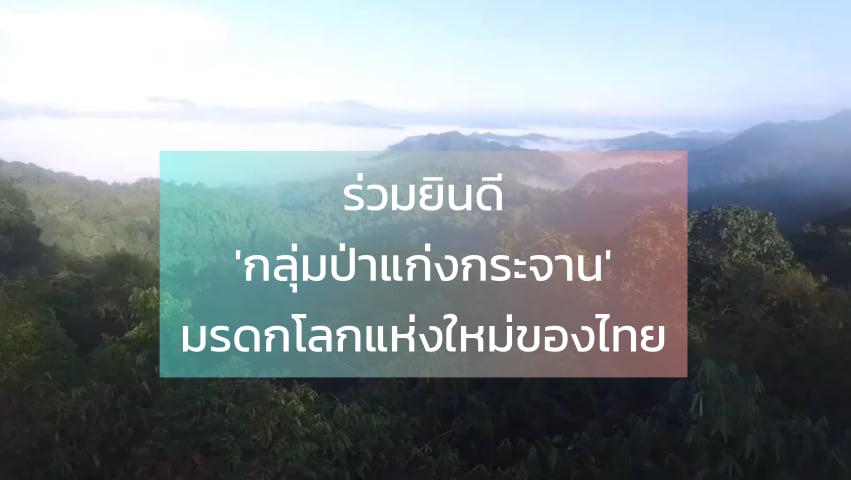 """""""กลุ่มป่าแก่งกระจาน"""" มรดกโลกแห่งใหม่ของไทย"""