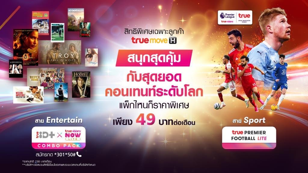 TrueID x TrueVisions รวมตัวหั่นราคา 49 บ.ชนเอไอเอส ลุ้น 3 ปีไทยจ่ายเงินดูสตรีมมิ่งเกิน 3 ล้านคน