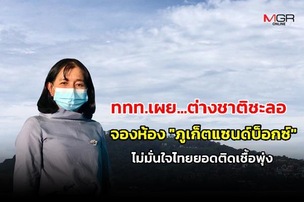 """ททท.เผย ต่างชาติชะลอจองห้องพัก """"ภูเก็ตแซนด์บ็อกซ์"""" ไม่มั่นใจประเทศไทยติดเชื้อสูง ข่าวดีมี 4 สายการบินเตรียมบินมาภูเก็ต"""