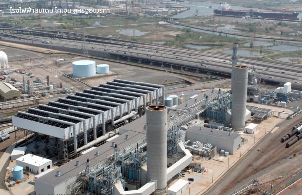 "EGCOเผยโรงไฟฟ้าลินเดนที่สหรัฐฯ จ่อใช้ ""ไฮโดรเจน""เป็นเชื้อเพลิงผสม"