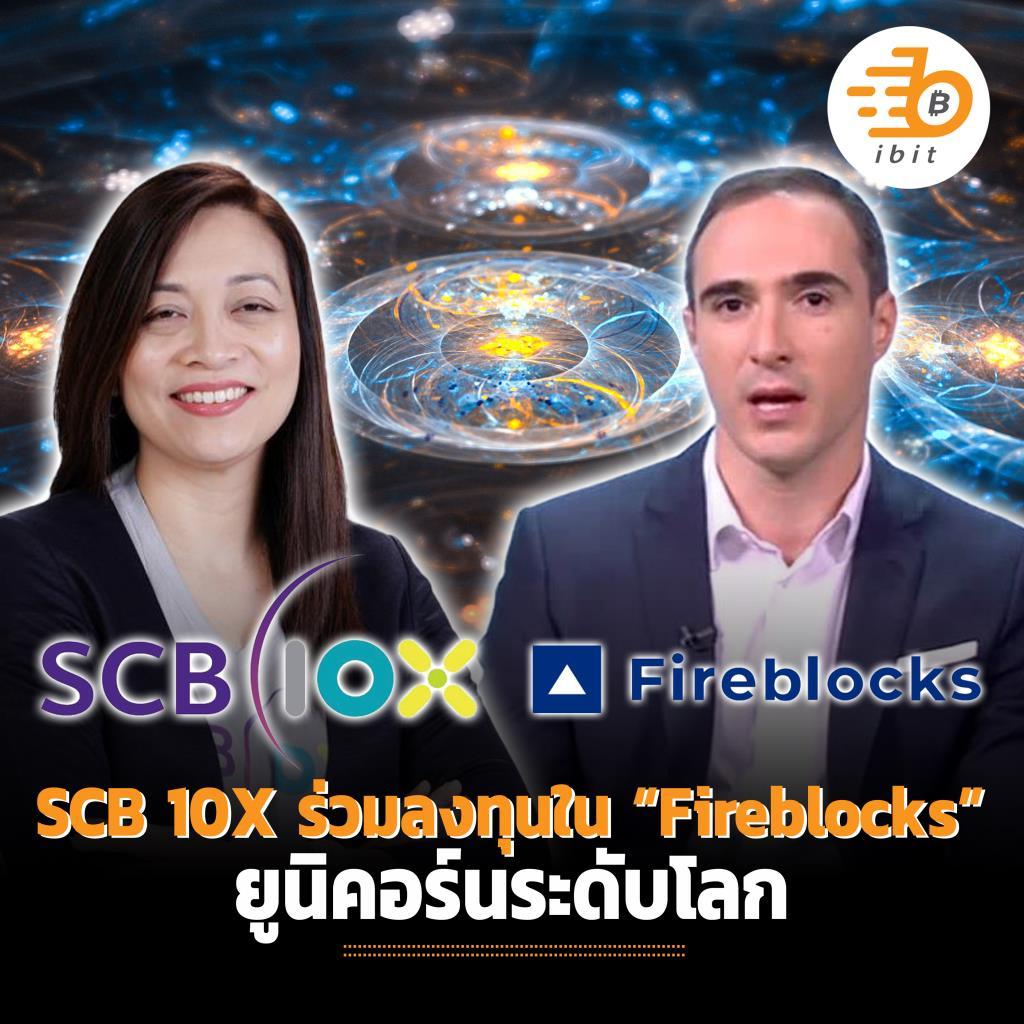 """SCB 10X  ร่วมลงทุนใน """"Fireblocks"""" ยูนิคอร์นระดับโลก"""