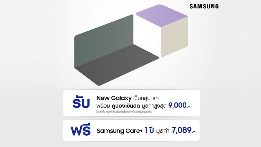 ซัมซุง เปิดลงทะเบียนล่วงหน้า Galaxy Z Fold 3 ก่อนเปิดตัว กำหนดวางขาย 2 กันยายน