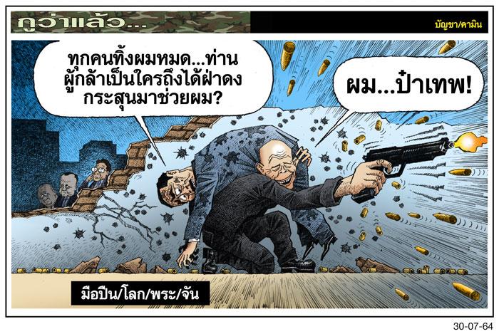 มือปืน/โลก/พระ/จัน
