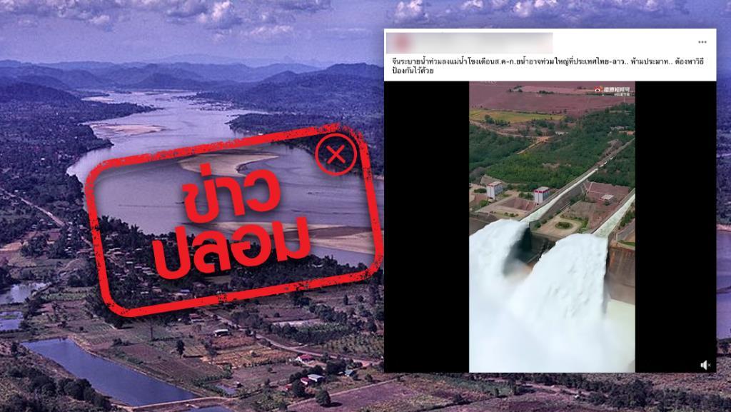 ข่าวปลอม! จีนระบายน้ำท่วมลงแม่น้ำโขง เดือน ส.ค-ก.ย อาจเกิดน้ำท่วมใหญ่ที่ประเทศไทย-ลาว