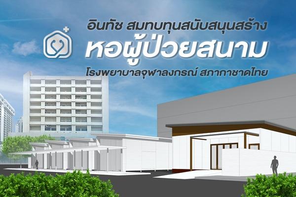 'อินทัช' สมทบทุนสนับสนุนสร้างหอผู้ป่วยสนาม รพ.จุฬาลงกรณ์ สภากาชาดไทย